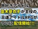 【デレマス】ウチの担当アイドルが旅するRPGを作ったから見てくれ