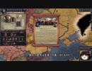 【Crusader Kings2】蒙古国の西の果て Part5 thumbnail