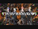 【KAT-TUN】 Real Face 歌ってみた/しゃけみー×しるばーな×すたんがん×まるぐり