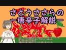 【単発・さとうささら】辛党のための唐辛子講座
