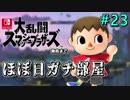 【ほぼ日刊】Switch版発売までスマブラWiiU対戦実況 #23【むらびと】