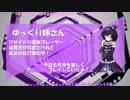 [SP八段]ゴスロリゆっくり姉さんの弐寺な日常 Part32