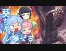 【MHW】葵ちゃん 爆ぜる#3【VOICEROID実況】