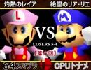 【第六回】64スマブラCPUトナメ実況【LOSERS側五回戦第四試合】