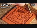【手彫り】ゴム印で彫ってみた。04:魔法使いの嫁