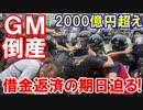 【韓国GMが突然の倒産言及】 3月末に700億円の返済迫る!4月8日にも約1000億円返済・・・限界なんて超えている!