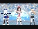 【MMD】バーチャルYouTuberでブルー・フィールド【キズナアイ・ミライアカリ・電脳少女シロ】