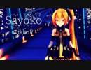 【MMD】Akita Neru「Sayoko」