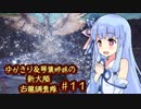 【MH:W】ゆかきり&琴葉姉妹の新大陸古龍調査隊 Part11【VOICEROID実況】