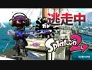 【スプラトゥーン2】逃走中をイカでやってみた inマンタマリア号【実況】 thumbnail