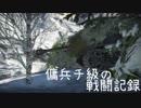 傭兵チ級のガバガバ戦闘記録~APだけじゃいられない!~