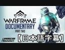 失敗するはずだったゲームWarframe ドキュメンタリー part2 byNoclip【字幕】