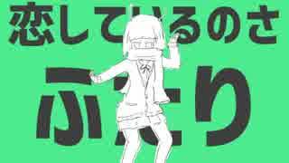 【親子コラボ】母と彗星ハネムーン歌ってみた【mega&giga】 thumbnail