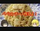 【ゆっくりニート飯】ペペロンチーノ作るよ!【ニンニクマシマシ】