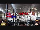 【ゆっくり】イギリス・タイ旅行記 42 ヒースロー空港へ