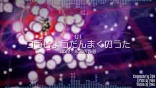 東方原曲ボーカルアルバム「幻想崩壊」クロスフェードデモ
