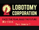 【演じてみた】Lobotomy Corporation Part Angela-1