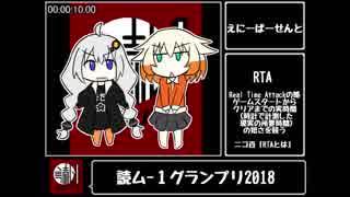 【読ム-1_2018】No.29 えにーぱーせんと【ボイロ・CeVIO漫才】
