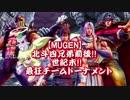 【MUGEN】北斗四兄弟前後!世紀末!!最狂チームトーナメント【開催告知】