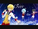 【オリジナルMV】Over the Sunshine!【れいん。】
