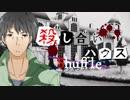 【フルボイス・ADV式】殺し合いハウス:シャッフル 第10話