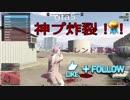 【GTA5】 デスマッチ  kill集  Part2  ※フレンド募集中です