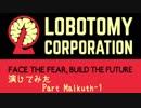 【演じてみた】Lobotomy Corporation Part Malkuth-1