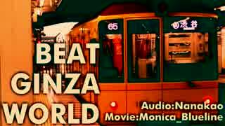 【動画付加版】BEAT-GINZA-WORLD