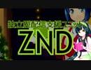 独立型配信支援ユニットZNDです。
