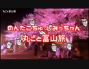 第21位:【のんたこちゅ】丸ごと富山旅 UOZU・環水公園・夜桜・その他編【しみっちゃん】 thumbnail