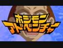 【歌い直してみた】 ホジモンアドベンチャー 『Powder-Fly』 【いちご大福】