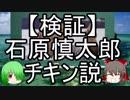 【検証】石原慎太郎チキン説