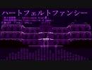 【東方】ハートフェルトファンシー Ver.2.0【アレンジ】