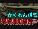 【GMod】秘儀・風景同化の術!?【prophunt】