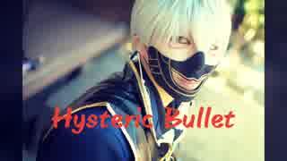【刀剣乱舞】HystericBullet踊ってみた【鳴狐】