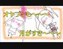 【エイプリルフールコラボまとめ】親分と月ちゃんが入れ替わってる!?
