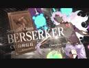 【FGO第二部】Fate/Grand Order 第7弾 バーサーカー編 4週連続・全8種クラス別TV-CM