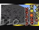 【ゆっくり実況】とりあえず石炭10万個集めるマインクラフト#110【Minecraft】
