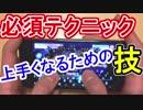 【ガルパ】譜面をショートカット!?知っ得なテクニックで上手くなる!(親指&手元)