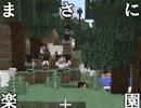 【Minecraft実況】メイドさんと魔法の楽園【メル667】part8
