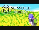 【VOICEROID手描きアニメ】SCP-VOICE【宣伝PV】