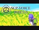 【VOICEROID手描きアニメ】SCP-VOICE【宣伝PV】