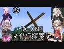 【VOICEROID・CeVIO実況】IA-ONE-マインクラフト探索記 part9