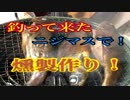 第51位:釣って来た「ニジマス」で!燻製作ってみた! thumbnail