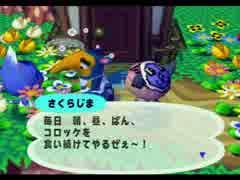 ◆どうぶつの森e+ 実況プレイ◆part40