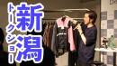 【新潟トークショー】センスある古着をさらにMBが解説!
