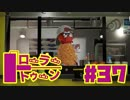 【ローラートゥーン】ガチアサリSへ苦難【Part37】