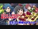 【予告PV】魔法少女りりかる☆モモコ VS トゥインクルリズム