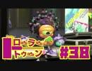 【ローラートゥーン】ガチアサリSへ軌跡【Part38】
