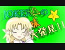 JOKERSZの面白味大発見!! #1 thumbnail